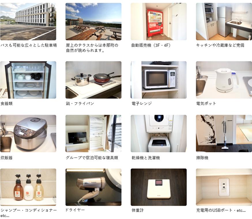 薄型テレビ、洗濯機、乾燥機、冷蔵庫、電子レンジ、キッチン、バスルーム、トイレ、ヘアドライヤー、掃除機、シャンプー、コンディショナー、食器類、自動販売機、広々とした駐車場、電気ポット、体重計、充電用のUSBポート、寝具類、炊飯器、鍋、フライパン
